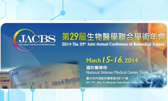 RephiLe Products Exhibited at the 29th Joint Annual Conference of Biomedical Science in Taiwan