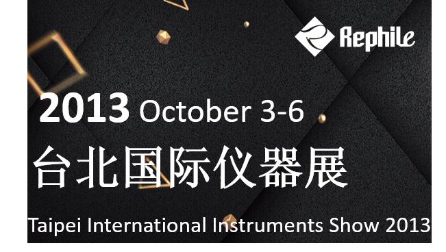 RephiLe Products Displayed at 12th Taipei International Instruments Show